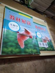 2018秋教材解读:初中生物学七年级上册(人教版)