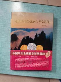 中国现代金银纪念币章图录(第一辑)1979-1988