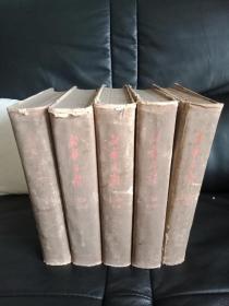 新中国 开国纪念《新华月报1949年1~2期》(创刊号)1950年全12期---下单见图和描述---16开精装5册和售