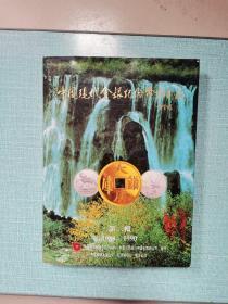 中国现代金银纪念币章图录(第二辑)1988-1990