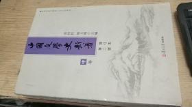 中国文学史新著  中