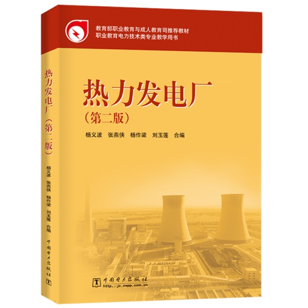 教育部职业教育与成人教育司推荐教材:热力发电厂(第2版)