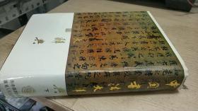 中国书法大辞典 下