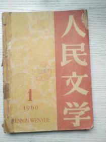 人民文学1960年1-3期合订本