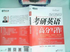 新东方(2020)考研英语高分写作 里面有笔记