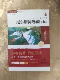 经典名著 大家名译:尼尔斯骑鹅旅行记(无障碍阅读·全译本)