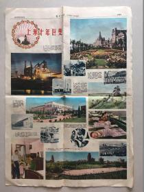 解放日报 庆祝建国十周年画刊——《上海十年巨变》1959年10月1日 彩色照片