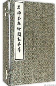 茅评套板绘图牡丹亭(全4册)(线装)0H25b