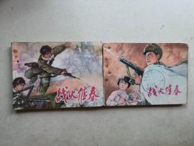 连环画64开文革小人书战火催春一套2本套书售出不退