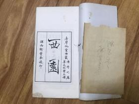 稀见古代戏曲类古籍,涵芬楼印本「西园记传奇」2卷一册全,白纸精印,16开尺寸。