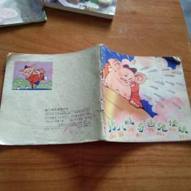 彩色连环画;猪八戒奇遇鬼怪妖