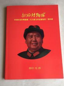 韶阳博物馆中国红色经典收藏《毛主席文革瓷像鉴赏》第四部