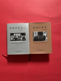 族谱的墨迹 续一、族谱的墨迹—中国人民保险公司成立初期创始人列传(两本合售)正版