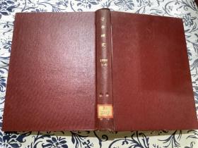 哲学研究 1986年 1-6期 精装合订本