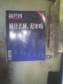 新周刊2019  15   .