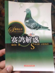 赛鸽丛书——鸽眼奥秘,赛鸽解惑,幼鸽致胜诀窍(3本合售)
