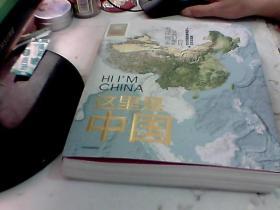 这里是中国   好品如图