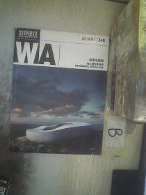 世界建筑2011 2   .