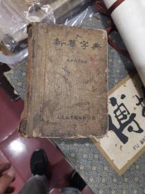 新华字典(1953年一版一印 )
