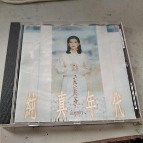 孟庭苇 纯真年代 CD