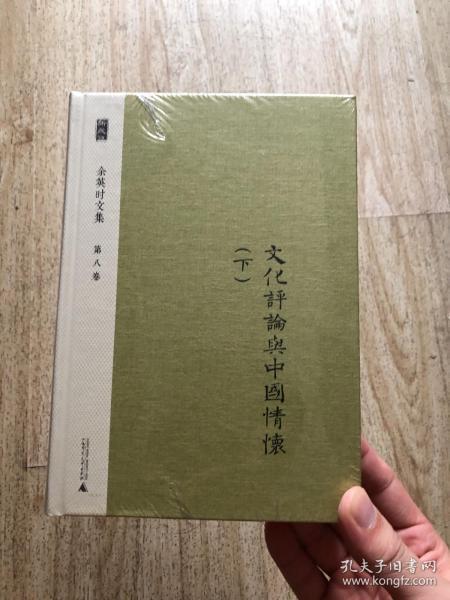 余英时文集 第八卷