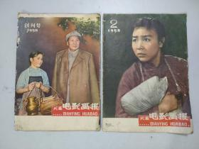 长春电影画报(创刊号+第2期)(合售)(1958年)
