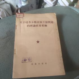 关于培养少数民族干部问题的理论政策汇编 1956年1版1印