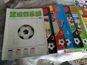 足球俱乐部(1993年1-9期)合售