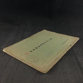 民国史料书籍两种两册合售:《扬子江水道整理概要书》《对于治理扬子江之意见》16开大本