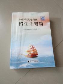 2020年高考指南招生计划篇 广西招生考试院编