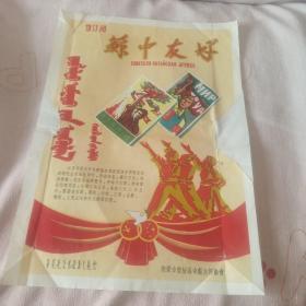 苏中友好杂志征订宣传画!(六十年代)