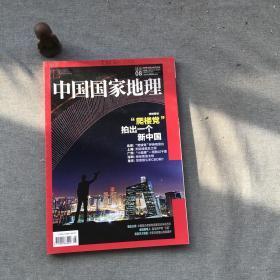 中国国家地理2015 08