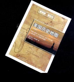 正版  美国历史地图 [英]马丁·吉尔伯特著 中国青年出版社