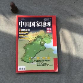 中国国家地理2015 01