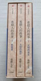 希腊人的故事(套装三册) 1、2、3 全3册