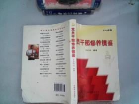 黨員干部修養鏡鑒(2011年版)里面有水跡