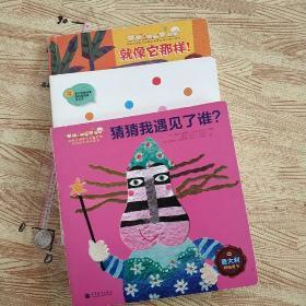 试试你的眼力吧! [3-6岁]【三册合售】