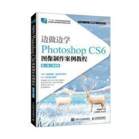 全新正版图书 边做边学:Photoshop CS6图像制作案例教程:微课版 周建国主编 人民邮电出版社 9787115537591 书海情深图书专营店