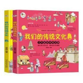 全新正版图书 我们的传统文化:了不起的中华文明 周英超编著 河北科学技术出版社 9787571702687 书海情深图书专营店