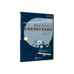 全新正版图书 After Effects影视特效制作实例教程 吴万明 重庆大学出版社 9787568921220 书海情深图书专营店