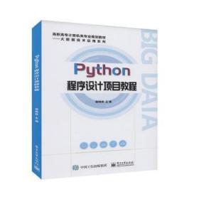 全新正版图书 Python程序设计项目教程 骆梅柳 电子工业出版社 9787121375910 书海情深图书专营店
