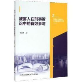 全新正版图书 被害人在刑事诉讼中的有效参与 胡莲芳 厦门大学出版社 9787561578049 书海情深图书专营店