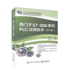 全新正版图书 西门子S7-200系列PLC应用技术 祝福 电子工业出版社 9787121377044 书海情深图书专营店