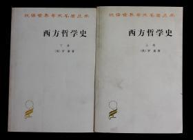 正版 西方哲学史(上下卷)商务印书馆