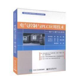 全新正版图书 电气控制与PLC应用技术——基于三菱FX3U系列 战祥森 电子工业出版社 9787121390807 书海情深图书专营店