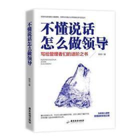 全新正版图书 不懂说话怎么:写给管理者们阶之书 韩笑著 广东旅游出版社 9787557019174 书海情深图书专营店
