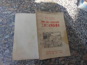 旧课本;农民业余学校 三读三记拼音课本(试用本 )