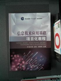 信息技术应用基础项目化教程