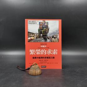 台湾时报版 林毅夫  著 张建华 译《 繁荣的求索:发展中经济的新崛起之路》