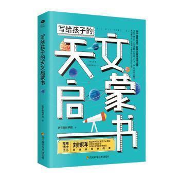 全新正版图书 写给孩子的天文启蒙书 达芬奇科学馆著 四川科学技术出版社 9787536496842 书海情深图书专营店